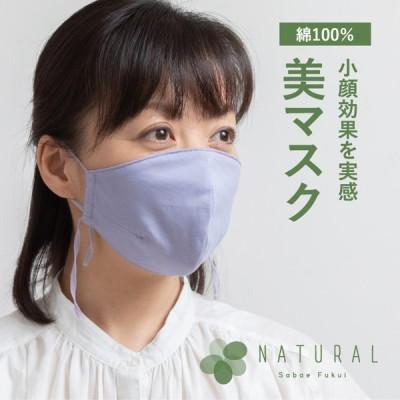 美マスク 日本製 洗えるマスク ファッションマスク おしゃれ 綿100% 保湿 肌荒れ ひも調整