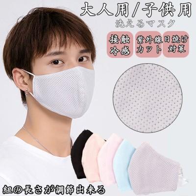 子供用 男女兼用 夏用マスク 接触冷感 追加料金なし ひんやり 3枚入り クール 息苦しくない サイズ調整可 洗える 花粉症対策 日焼け対策 冷たい ひんやり 小顔効果