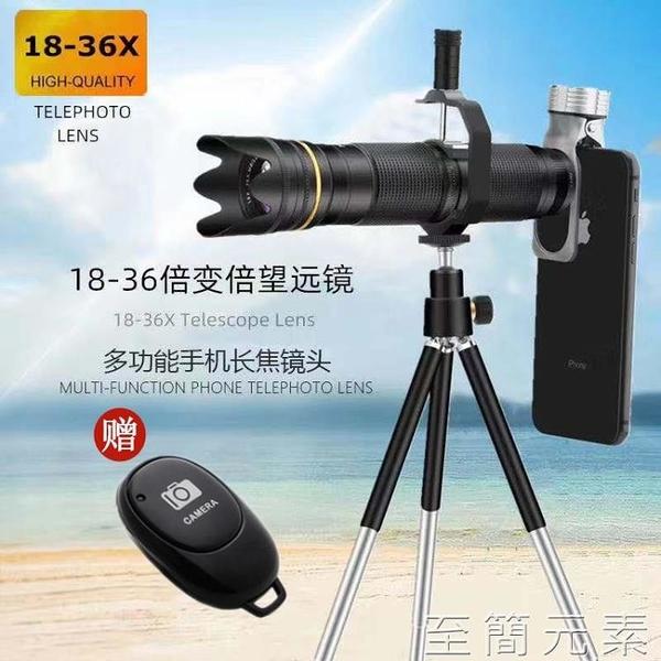 廣角鏡頭 手機鏡頭長焦18-36X倍高清專業變焦外置攝像頭望遠鏡單反oppo通用遠程拍攝監拍 至簡元素