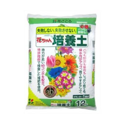 花ごころ 花ちゃん培養土ab 12L【取り寄せ商品】