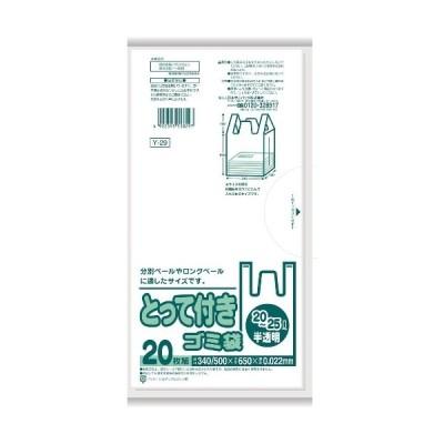 日本サニパック サニP とって付ゴミ袋20L-25L20P