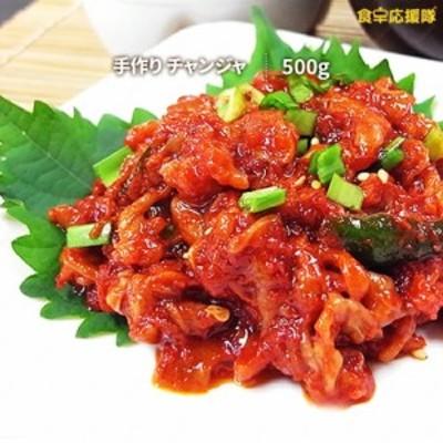チャンジャ 500g おつまみ 手作りチャンジャ 珍味の王様 激旨 【冷凍便】