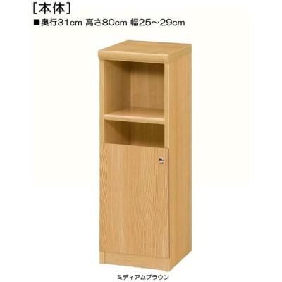 下部扉 標準棚板 キッチン隙間収納 高さ80cm幅25〜29cm奥行31cm 下扉高さ41.5cm カップ棚 棚移動可 キッチン 整理
