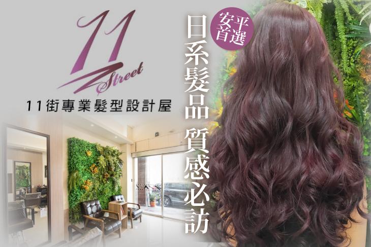 【台南】11街專業髮型設計屋 #GOMAJI吃喝玩樂券#電子票券#美髮