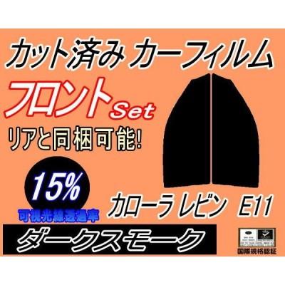 フロント (s) カローラレビン E11 (15%) カット済み カーフィルム AE110 AE111 トヨタ