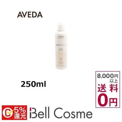 アヴェダ カラーコンサーブ シャンプー   250ml (シャンプー)  プレゼント コスメ