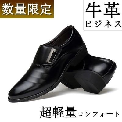 メンズ 春 シューズ  ビジネス革靴 紳士靴 歩きやすい GM  通気 通勤 通学 卒業式  プレゼント 安い