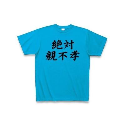 絶対親不孝 Tシャツ(ターコイズ)