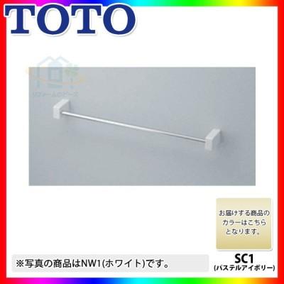 [YT51S4R_SC1] TOTO タオル掛け 樹脂 トイレ アクセサリー