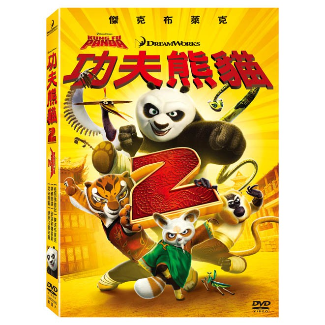 夢工廠 功夫熊貓2 DVD