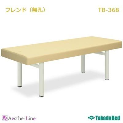 (ポイント5倍)  フレンド(無孔) TB-368  高田ベッド マッサージベッド 整体 施術用ベッド  医療 整体 業務用