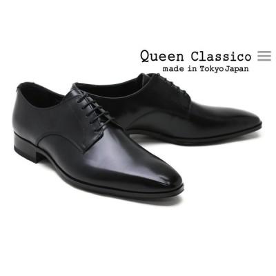 クインクラシコ / QueenClassico メンズ ドレスシューズ 25013bk 外羽根プレーントゥ ブラック 国産(日本製)
