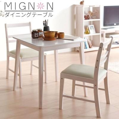 ダイニングテーブル MIGNON-DT70 おしゃれ 可愛い 木製テーブル コンパクト 1人暮らし 女性 カントリー アンティーク 北欧 インテリア