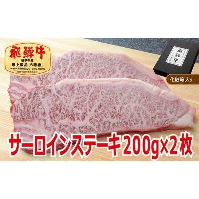 【化粧箱入り・最高級A5等級】飛騨牛サーロインステーキ200g×2枚