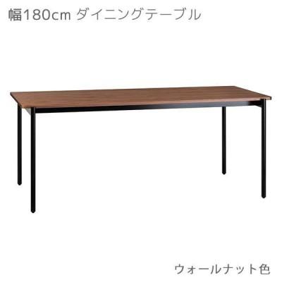 ダイニングテーブル 幅180 奥行80 高さ72 ウォールナット色 食卓 テーブル CHARME シャルム CHM-180 WN MKマエダ 開梱設置 送料無料 ヴィヴェンティエ