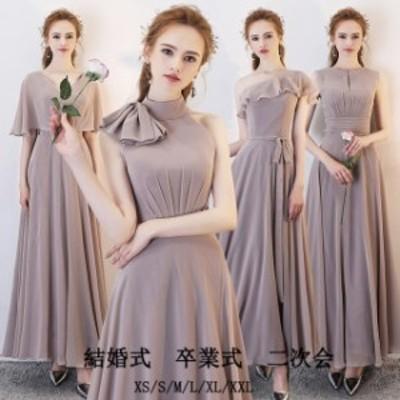 ファッション ゲストドレス 卒業式 二次会 安い ブライズメイド 披露宴 成人式 イブニングドレス ウエディングドレス 品質良い