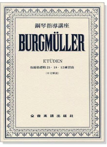 鋼琴譜 P244.鋼琴指導講座 佈爾格彌勒12.18.25練習曲【小叮噹的店】