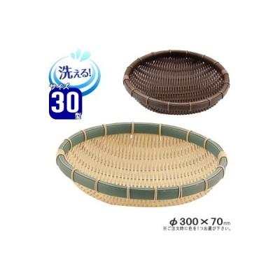 ザル 樹脂製ラタン 竹モデル 深ザル 約直径 30cm 1個 選択 竹色 濃茶 プラスチック製 食洗機対応 業務用 魚市場 食品スーパー 売り場 演出 陳列
