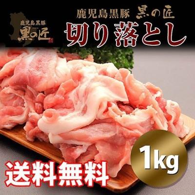 鹿児島黒豚「黒の匠(くろのたくみ)」切り落とし(1kg)