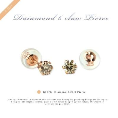 プレゼントにおすすめ 6本爪1粒ダイヤ スタッドピアス K10PG(ピンクゴールド)ダイヤモンド 計0.24ct(0.12ct×2) ピアス