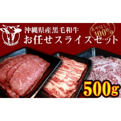 沖縄県産黒毛和牛【あやはし牛】お任せスライスセット500g