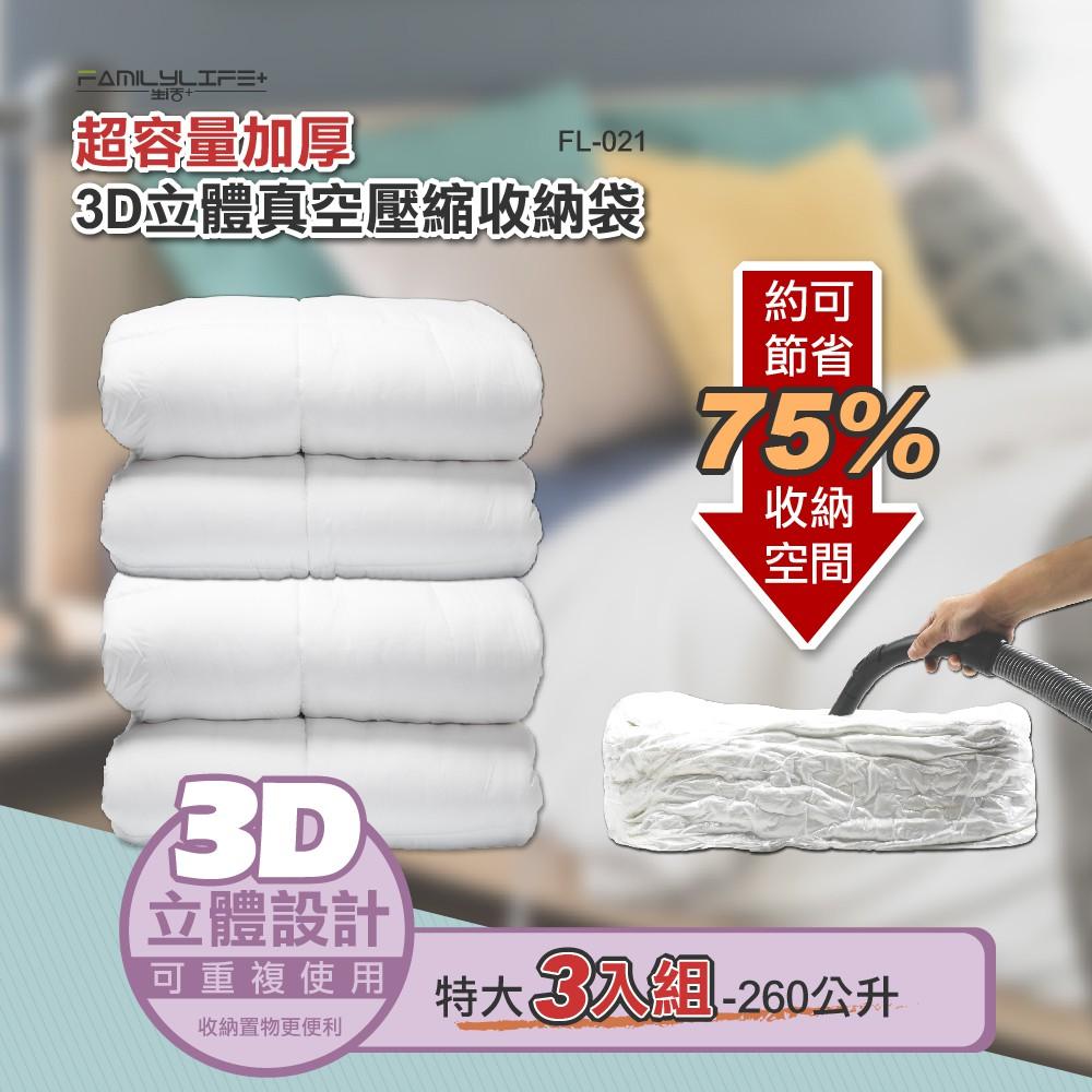 【FL生活+】3D加厚超壓縮立體壓縮袋 中 大 特大 尺寸任選 壓縮袋 收納袋 真空壓縮袋 真空收納袋