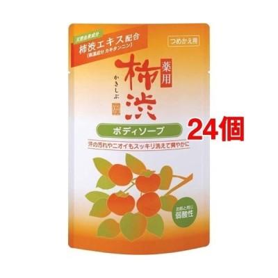 薬用 柿渋 ボディソープ 詰替用 ( 350ml*24個セット )/ 薬用柿渋(熊野油脂)