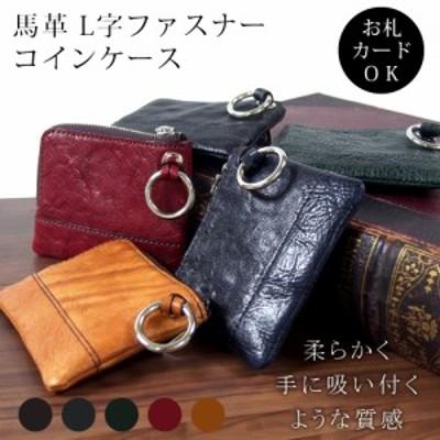 馬革 ホースレザー L字ファスナーコインケース 日本製 本革 メンズ レディース l字ファスナー式小銭入れ カジュアル ビジネス ブランド