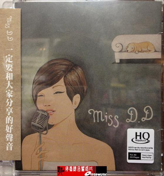 停看聽音響唱片】【HQCD】MISS D.D - 一定要和大家分享的好聲音