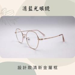 【EYEFUL】設計款-濾藍光眼鏡(金屬清新風格-9013)