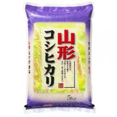 送料無料 米 お米 山形県産 コシヒカリ 精米 5kg(5kg×1袋) 令和元年産 ryk0501