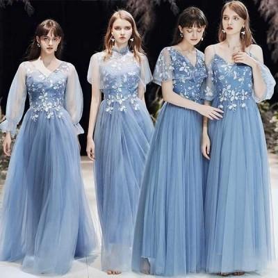 ブライズメイド ドレス ロングドレス パーティードレス ブルー 締め上げタイプ 袖あり 演奏会用ドレス ワンピース