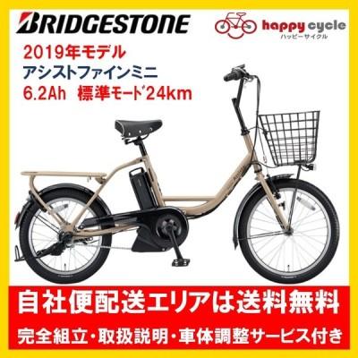 電動自転車 ブリヂストン アシスタファインミニ 6.2Ah 前20後18インチ 2019年 完全組立 自社便送料無料(土日配送対応)