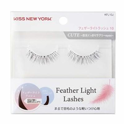 [キスニューヨーク] kiss new york 【公式】 フェザーライトラッシュ 10 feather light lashes cute kfl10j 3個セット
