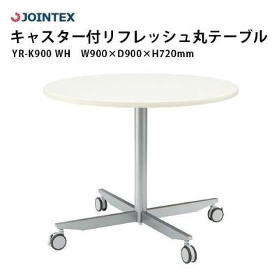キャスター付リフレッシュ丸テーブル YR-K900 WH φ900×H720mm