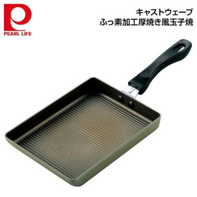 パール金属 キャストウェーブ ふっ素加工厚焼き風玉子焼 H-4265
