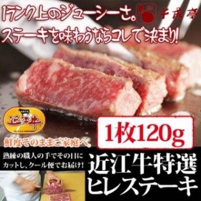 牛肉 近江牛 特選 ヒレ ステーキ 1枚120g お肉ギフト のしOK お中元 ギフト