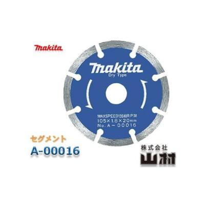 マキタ ダイヤモンドホイール セグメント 125 A−00038