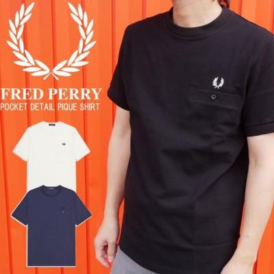 フレッドペリー FRED PERRY ポケットディテールピケシャツ メンズ M8531 Tシャツ ティーシャツ 鹿の子 綿100% コットン100% 半袖 トップス 月桂樹 ローレル