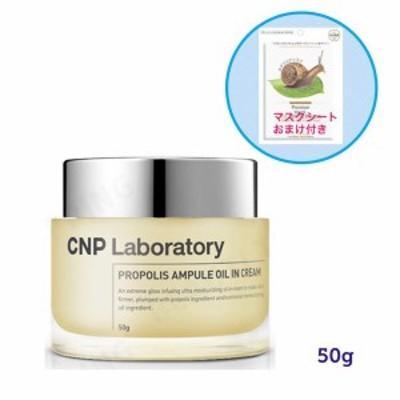 国内発送 韓国コスメ  CNP Laboratory チャアンドパク プロポリス オイルイン クリーム50g zc006-1