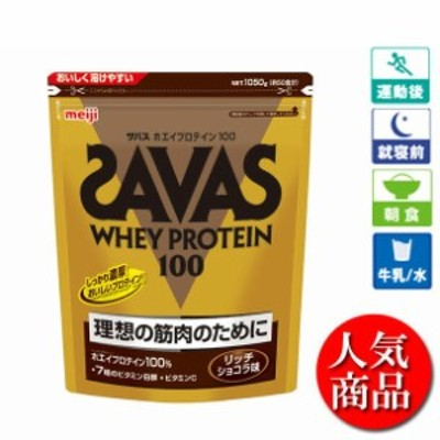 ホエイプロテイン100 リッチショコラ味バッグ1,050g(約50食分)【SAVAS】ザバスサプリメント/プロテイン(CZ7459)