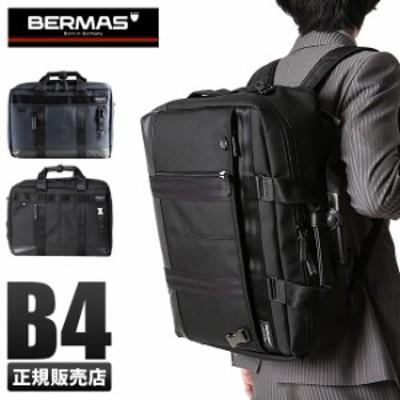 レビューで追加+5%|バーマス バウアーIII ビジネスリュック ビジネスバッグ 3WAY メンズ 撥水 出張 オーバーナイター A4 B4 BERMAS 6007