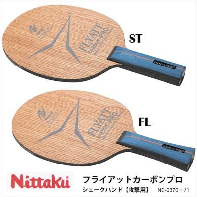卓球ラケット Nittaku NC-0370 0371 フライアットカーボンプロ ニッタクシェークハンド 攻撃用 ラケット レディース メンズ 練習 試合 FLYATT CARBON PRO