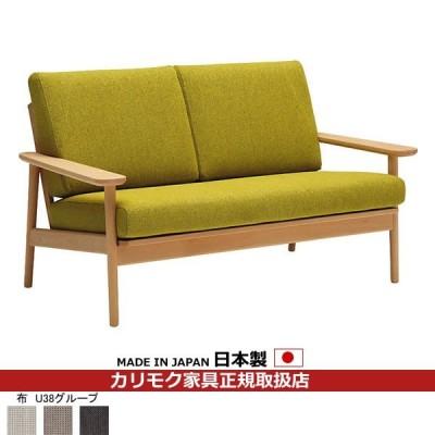 カリモク ソファ/WD43モデル(オーク) 平織布張 2人掛椅子 (COM オークD・G・S/U38グループ) WD4332-U38