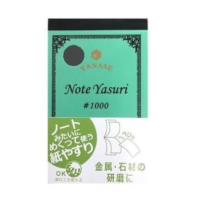 ヤナセ NOTE YASURI #1000 24枚入│研磨・研削道具 サンドペーパー・耐水ペーパー 東急ハンズ