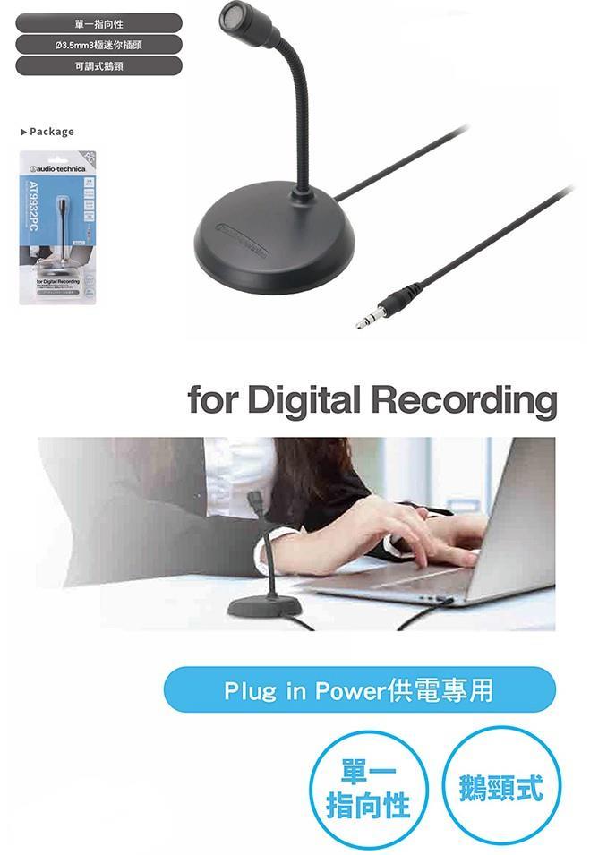 【宏華資訊廣場】Audio-Technica鐵三角 - AT9932PC 單聲道電容式麥克風 PC/IC錄音筆適用 公司貨