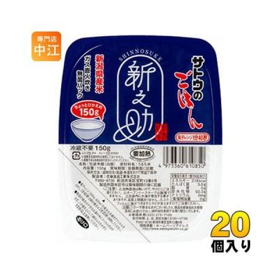 佐藤食品 サトウのごはん 新潟県産新之助 150gパック 20個入 〔パックごはん〕