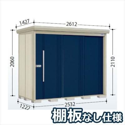 物置 屋外 おしゃれ タクボ物置 ND/ストックマン 棚板なし仕様 ND-2512 一般型 標準屋根 『追加金額で工事可能』 ディープブルー