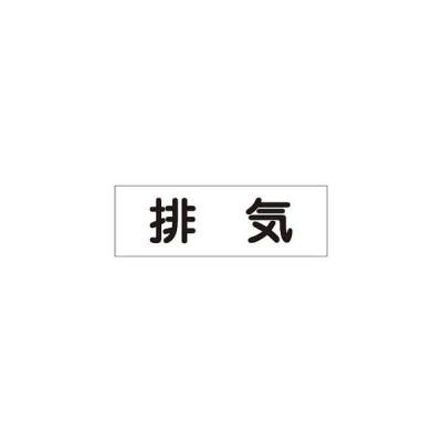 日本緑十字社 配管・流体明示ステッカー 流体60Y-305排気 173605 1組(5枚) 61-3403-23(直送品)