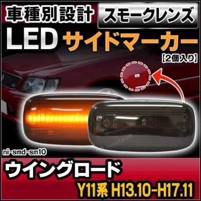 ll-ni-smd-sm10 スモークレンズ WINGROAD ウイングロード (Y11系 H13.10-H17.11 2001.10-2005.11) LEDサイドマーカー LEDウインカー 純正交換 日産 ニッサン (サ